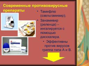8 современных противовирусных для детей