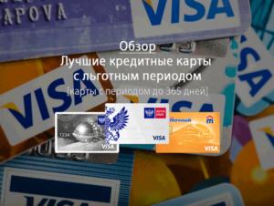 12 лучших кредитных карт с льготным периодом