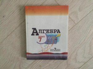 5 лучших учебников по алгебре