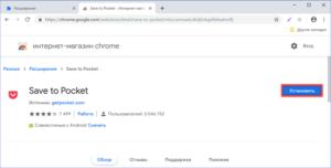 3 способа установить расширения в Google Chrome