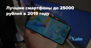 14 лучших смартфонов до 25000 рублей