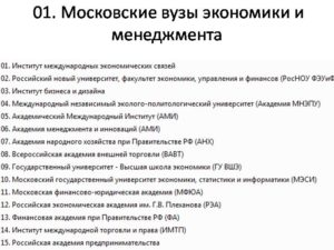 10 лучших экономических вузов Москвы