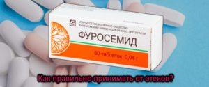 6 лучших лекарств от отеков