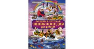 16 лучших детских энциклопедий