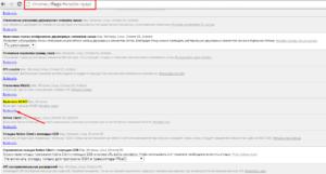 Активация плагинов NPAPI в браузере Google Chrome