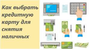 12 лучших кредитных карт для снятия наличных