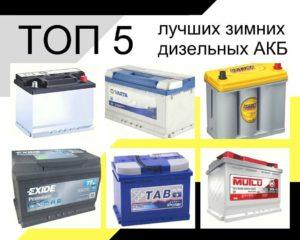 7 лучших аккумуляторов для зимы