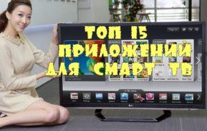 12 лучших приложений для смарт ТВ