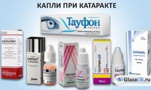 8 лучших капель от катаракты