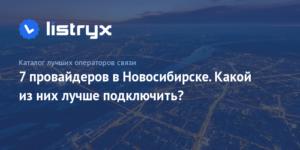 5 лучших провайдеров Новосибирска