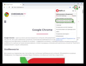 Как включить Adblock в Google Chrome