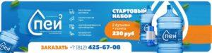 7 лучших компаний доставки воды в СПб