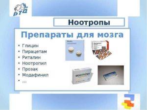 13 лучших препаратов для мозга
