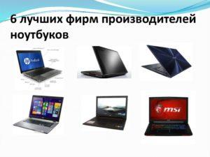 10 лучших фирм-производителей ноутбуков