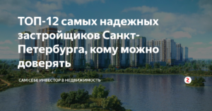 11 самых надежных застройщиков Санкт-Петербурга