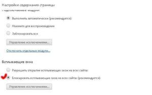 4 способа отключить всплывающие окна в Google Chrome