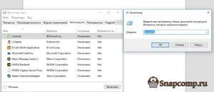 6 способов отключить автозапуск программ в Windows 10
