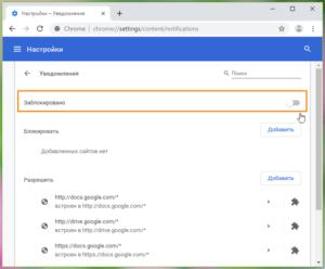 3 способа отключить уведомления в Google Chrome