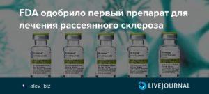 15 лучших препаратов для лечения рассеянного склероза