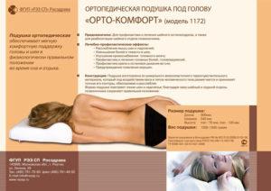 Как выбрать ортопедическую подушку для сна при шейном остеохондрозе?