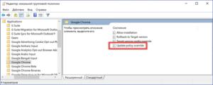 5 способов отключить обновления Chrome