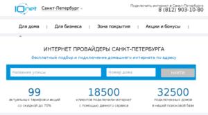 13 лучших провайдеров Санкт-Петербурга