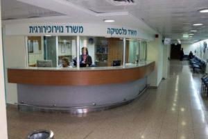 15 лучших клиник Израиля