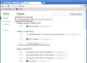 6 способов удалить историю в Google Chrome на компьютере