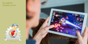 Как выбрать планшет для интернета