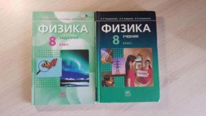 8 лучших учебников по физике