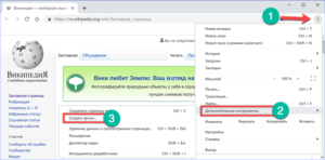 6 способов сохранить вкладку в Google Chrome