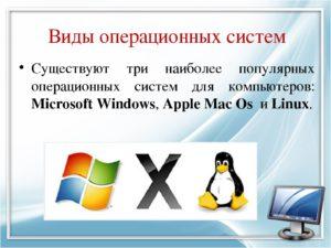Какую выбрать операционную систему