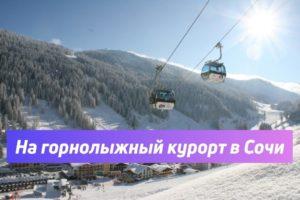 9 лучших горнолыжных курортов России