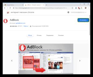 4 правила установки AdBlock в Гугл Хром