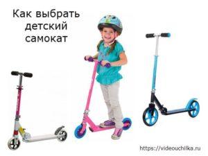 Как выбрать самокат ребенку