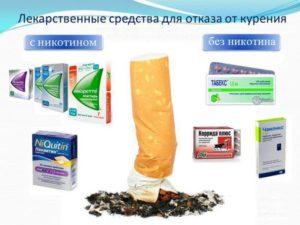 7 лучших средств от курения