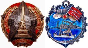 10 самых дорогих значков СССР