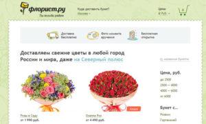 11 лучших интернет-магазинов доставки цветов