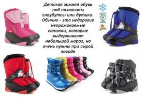 Как выбрать для ребенка зимнюю обувь?