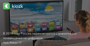 Сравниваем кабельное телевидение и цифровое | Важные отличия