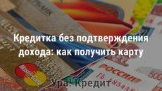 12 лучших кредитных карт без подтверждения дохода