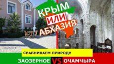 Сравниваем Крым и Абхазию   Какой курорт лучше