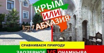Сравниваем Крым и Абхазию | Какой курорт лучше