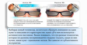 В чём разница между активным и пассивным 3D