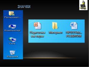 Сравниваем спящий и ждущий режим в ОС Windows   Важные отличия