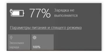 Не выполняется зарядка на ноутбуке с Windows 10