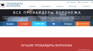 6 лучших интернет провайдеров Воронежа