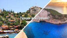 Сравниваем Грецию и Турцию — где лучше ттт‹ЂЉЋЊЉЂтттать