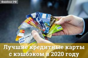 17 лучших кредитных карт с кэшбэком