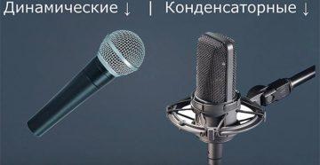 Какой микрофон лучше - конденсаторный или динамический